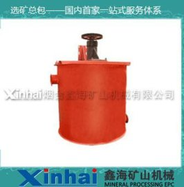 供应鑫海BJ搅拌槽 普通矿山机械 矿用搅拌槽