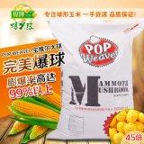 美國寶維爾球形玉米【大球】爆米花專用爆裂小玉米粒加專用爆米花原料