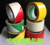 寧波警示膠帶廠家、北侖斑馬膠帶、標識膠帶、寬48MM