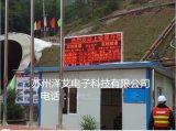 陕西四川隧道人员安全管理系统