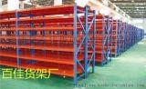 倉儲貨架庫房貨架重型貨架超市貨架天津百佳貨架廠
