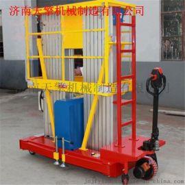 河池销售铝合金升降机 河池现货供应双柱铝合金升降机
