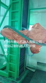 机器人防护服 进口阻燃耐高温 铸造机器人衣服 喷涂机器人防护服厂家公司 广州赛远机器人