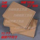 力健包装厂家纸盒定制飞机盒定做快递盒批发服装包装盒