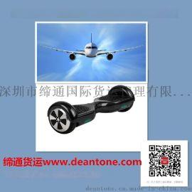国际空运美国平衡车 扭扭车 独轮车双清包税包派送