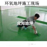 環氧地坪地板漆哪家材料好
