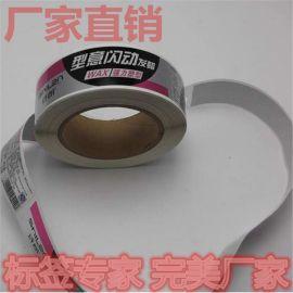 化妆品封口贴 透明不干胶印刷 透明小圆点标签 彩色不干胶