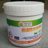 高温防水轴承润滑脂/轴承用高温防水润滑脂