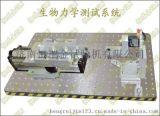微型生物力学测试系统(小型生物力学测试机)