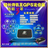 无线GPS定位器 免安装 超长待机3年中间无需换电池的GPS定位器