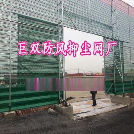 物流园挡风墙厂家供应金属防尘网防风抑尘网煤场挡风墙