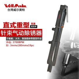 直销台湾威尔美特19针直型针状气动除锈机除锈枪除锈器WH-6002