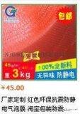 廠家直銷紅色防靜電氣泡膜 薄款41cm大量現貨