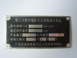制作机械设备标牌 铝标牌 不锈钢标牌 铜铭牌