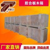 厂家定做 出口免熏蒸胶合板木箱包装箱 大型机械设备包装箱