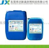 锌合金除蜡水、锌合金抛光蜡清除剂、东莞洁新供应锌材高效除蜡剂