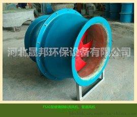 FSJG玻璃钢管道式斜流风机 玻璃钢管道风机