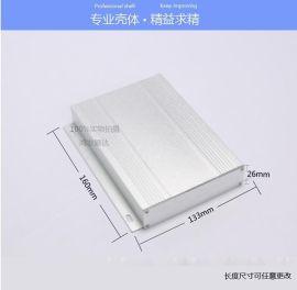 工控盒 屏蔽盒 定做壳体 铝壳 铝型材壳体 PCB板壳体 26*133*160