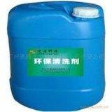 金属油污清洗剂