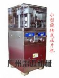 XYP-9小型旋转式多冲压片机