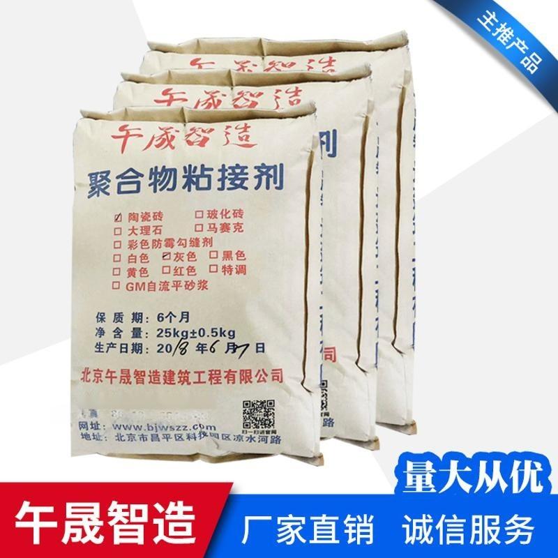 瓷砖胶瓷砖背涂胶瓷砖界面胶美缝剂 量大现货出售