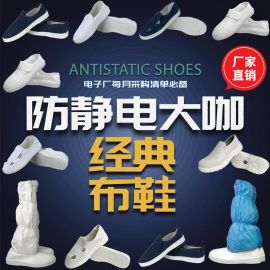 防静电鞋 蓝色帆布工作鞋四孔无尘鞋PVC中巾鞋PU软底鞋白色防尘鞋