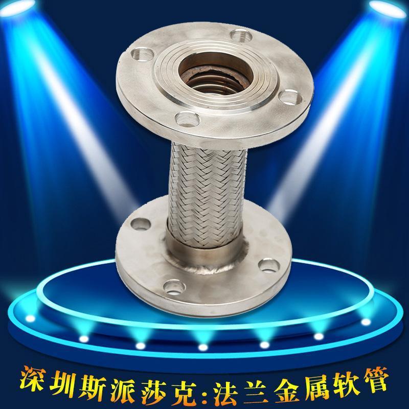 不锈钢法兰波纹金属软管BW-16P dn20 25 32 40 50 65 80 100