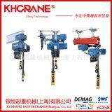 进口德马格环链电动葫芦 DC-Com2 250kg电动葫芦厂家直销