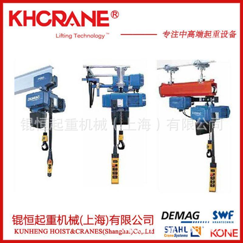 進口德馬格環鏈電動葫蘆 DC-Com2 250kg電動葫蘆廠家直銷