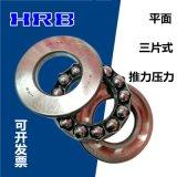 现货供应 HRB 哈尔滨国产八类平面推力球轴承51111/8111压力轴承
