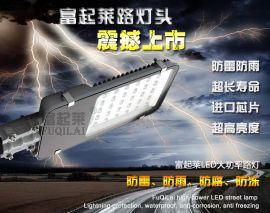 富起莱led大功率路灯, 户外灯led路灯头, 30W超亮路灯