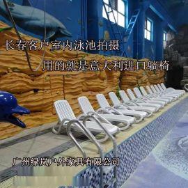 北京塑料折叠躺椅 豪华塑料躺椅 白色塑料躺椅