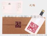 十二生肖卡片U盤 生日禮品名片DIY定製個性卡片優盤 定做圖案LOGO