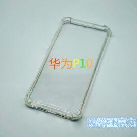 华为P10手机套防摔华为10手机壳广州华为P10手机壳提供商华为P10手机壳批发