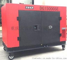 WDG12000SE大雷8KW水冷柴油发电机组10KVA水冷柴油发电机组