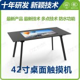 觸摸茶几 液晶觸摸一體機 多點觸摸屏 觸摸桌 生產管理看板