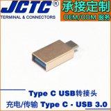 供应JCTC新款金色金属外壳Type C转接头 USB3.0