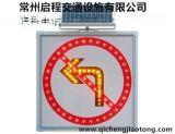 常州啓程交通設施有限公司,太陽能交通標志牌,太陽能交通標志牌制作