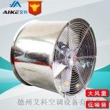 艾科品牌 304不鏽鋼 耐高溫防油軸流風機  低噪音 防腐