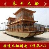 永干木船供应16米双层电动仿古木质餐饮宾馆住宿船