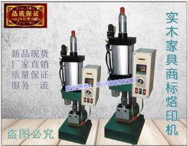 华工300木材家具打标机 家具商标机