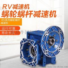 上海左力 RV蜗轮蜗杆减速机NMRV030