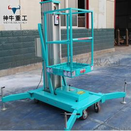 神牛重工铝合金升降机小型家用铝合金升降平台