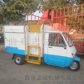 志成供应自卸式电动三轮车小区垃圾清运车