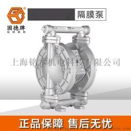 系统冲洗用QBY3-10L固德牌铝合金气动隔膜泵 固德牌铝合金四氟QBY3-10LFFF气动隔膜泵