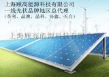 降级组件 单多晶组件 AB级组件回收找上海顾高专业