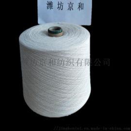 环锭纺精梳纯棉纱40支 JC40s 全棉纱线