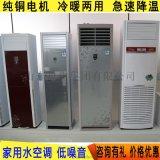 低能耗立柜式水温空调 家用冷暖两用风机盘管