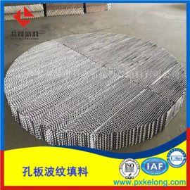 不锈钢孔板波纹填料相关参数250Y孔板波纹规整填料
