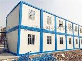 北京住人集裝箱,移動板房,集裝箱活動房